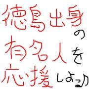 徳島出身の有名人を応援しよう!