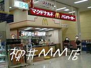 マックde柳井MM店