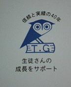 東京学参学生家庭教師会☆静岡