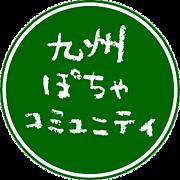 九州ぽちゃコミュニティ