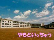 矢本第一中学校