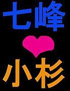 七峰×小杉