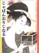 和=日本を英語で海外に紹介