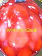 ☆1985年12月15日生誕☆