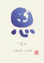 漢字る仮名(カンジルカナ)