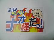 石川直宏☆東海!