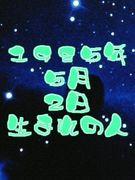 ☆1985年5月2日生まれ☆