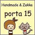 手作りと雑貨のお店 porta 15