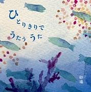 砂場 (from長野)