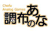 調布Analog Games【調布のあな】