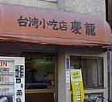 台湾小吃店 慶龍
