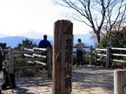 高尾山と共に