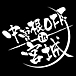中曽根OFF in MIYAGI