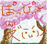 ぽっぴぃ〜(ん)ズ ( ・u・)ノ