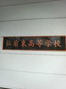 弘前東高等学校