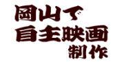 岡山で自主映画制作