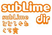 [dir]subLime(サブライム)