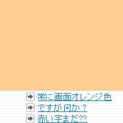 ォレンジ同盟♥