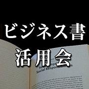 ビジネス書活用会【読書会】