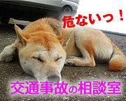 mixi交通事故の慰謝料相談室