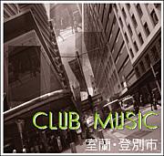 西胆振 CLUB MUSIC♪