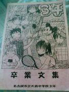 大森中学校2000年卒!!の会