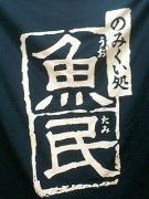 魚民〜小倉魚町店〜
