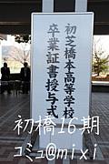 ☆初橋16期生☆