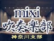 mixi吹奏楽部 神奈川支部