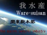 水産-WareSuisan-総本部