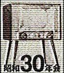 昭和30年会
