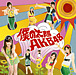 井上ヨシマサ!(AKB48)
