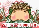 生誕10000日を祝う会