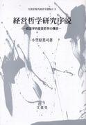 小笠原ゼミ