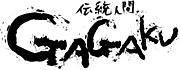 『伝統人間GAGAKU』