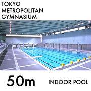 東京体育館屋内プール