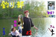 釣り部@C'dale