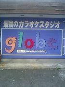 カラオケglobe(旧カラオケ35)