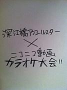 ニコ動 カラオケ大会!
