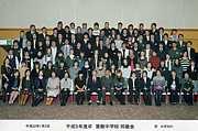平成5年度卒築館中学校同窓会