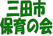 三田市 保育の会