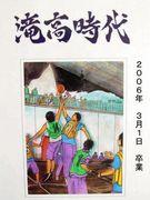 滝川高校2005年度卒