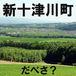 北海道 新十津川町