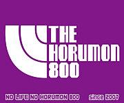 THE HORUMON 800 もつ鍋・もつ研