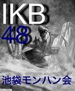 IKB48☆池袋モンハンオフ会
