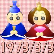1973年3月3日生まれ