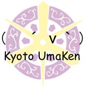 京都ウマケン