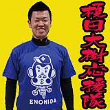 ☆T♯13榎田大樹応援隊☆