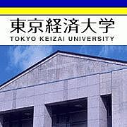 東京経済大学★2012年入学新入生
