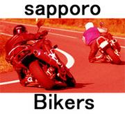 札幌Bikers